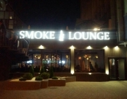 Кальянная «Smoke Lounge Rostov»